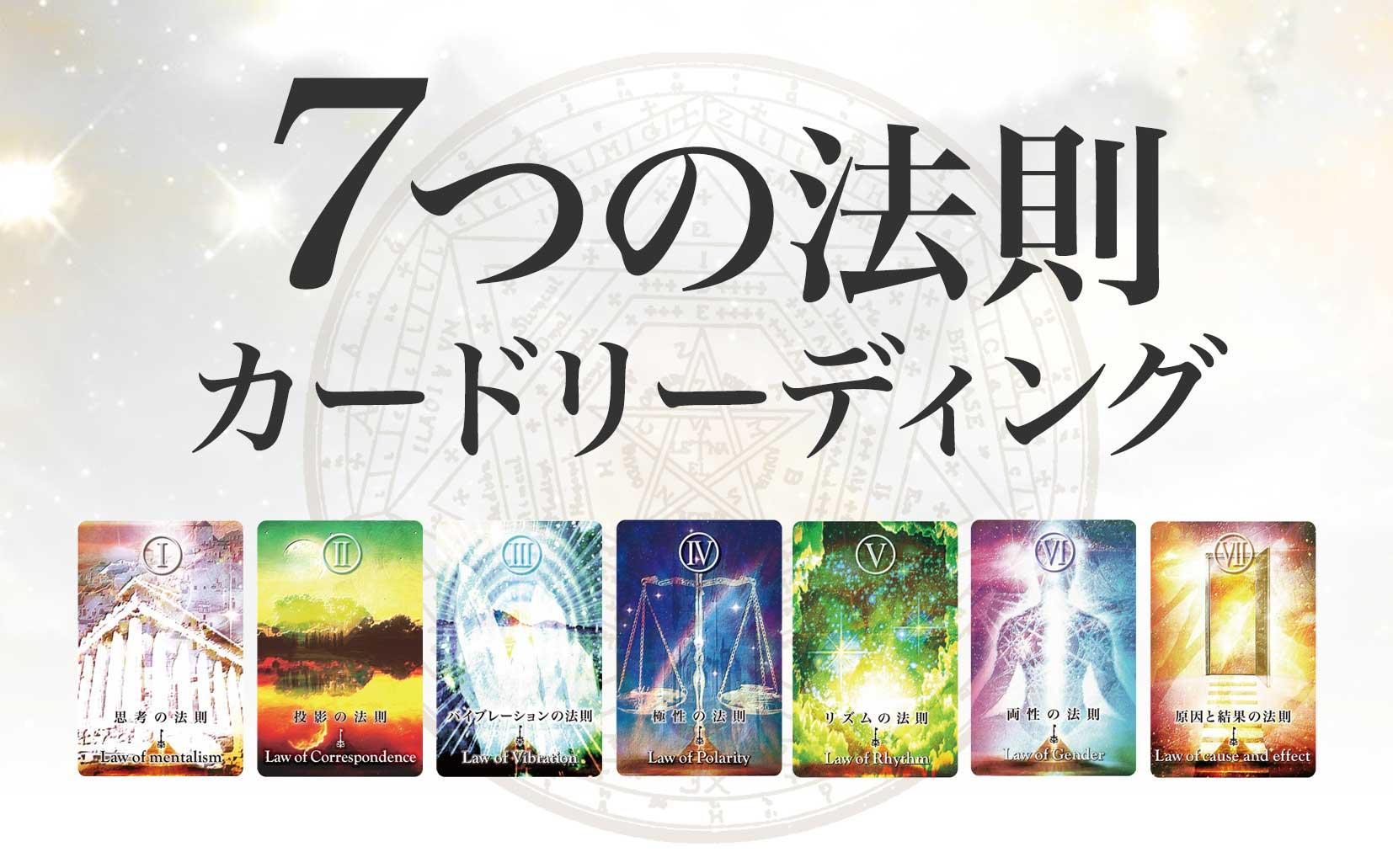 宇宙の7つの法則カードリーディング