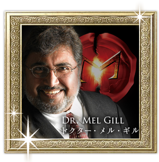ドクター・メル・ギルの写真
