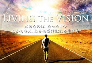 Living the Vision