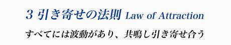 3 引き寄せの法則 Law of Attraction すべてには波動があり、共鳴し引き寄せ合う