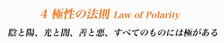 4 極性の法則 Law of Polarity 陰と陽、光と闇、善と悪、すべてのものには極がある