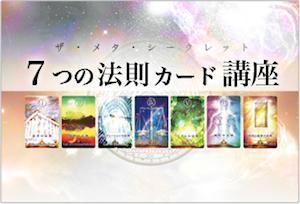 宇宙の7つの法則カード