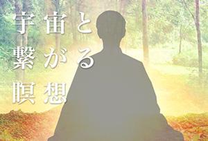 宇宙と繋がる瞑想
