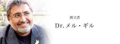 創立者 Dr.メル・ギル