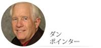 ダン・ポインター