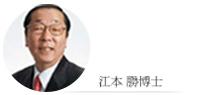 江本 勝博士