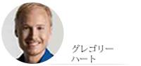 グレゴリー・ハート