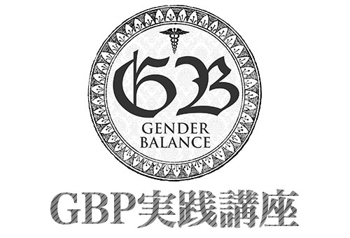 GBP実践講座